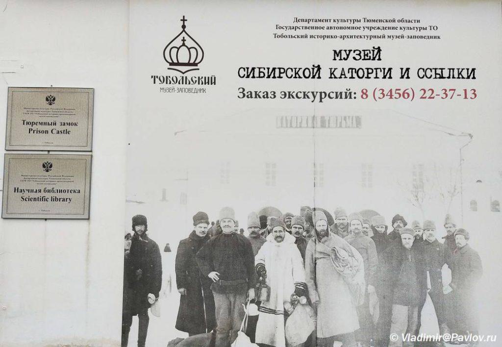 Tyuremnyj zamok. Muzej Sibirskoj katorgi i ssylki. Tobolsk 1024x708 - Тюремный замок Тобольска