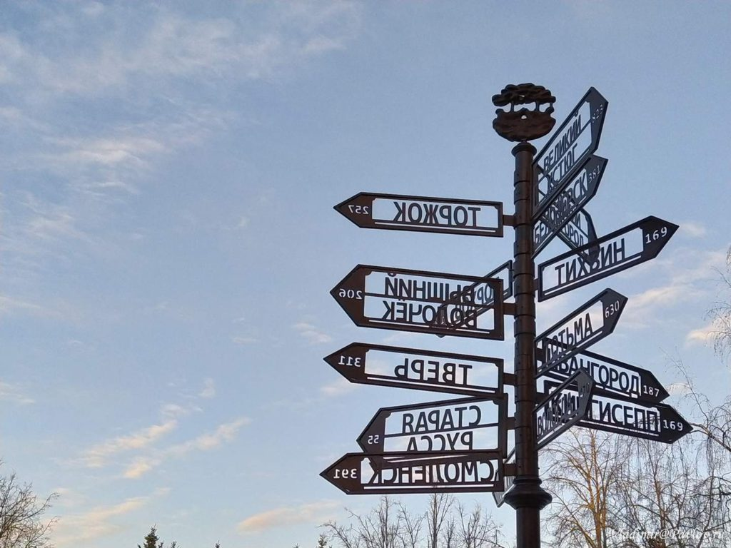 Ukazatel na goroda. Velikij Novgorod 1024x768 - Тур в Великий Новгород на туристическом поезде из Москвы