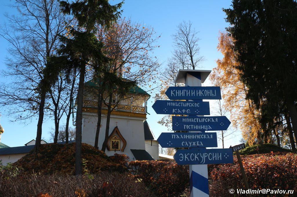 Ukazateli po Svyato uspenskomu Pskovo pecherskomu monastyryu  - Паломническая трапеза, Печерский монастырь