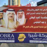 Ulichnaya reklama i pozdravleniya s Natsionalnym Dnem Bahrejna. Manama Bahrain 150x150 - Национальный день Бахрейна. Bahrain National Day