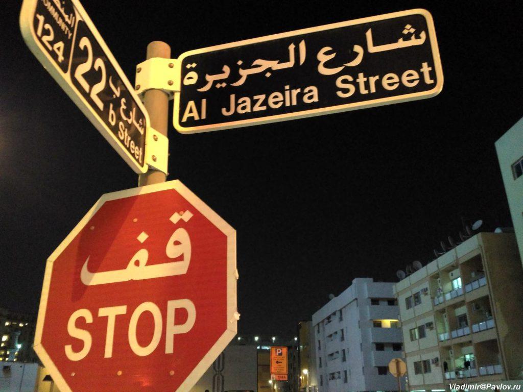Ulitsa Al Dzhazira v Dubae 1024x768 - Ищем попутчиков в путешествие по Объединенным Арабским Эмиратам