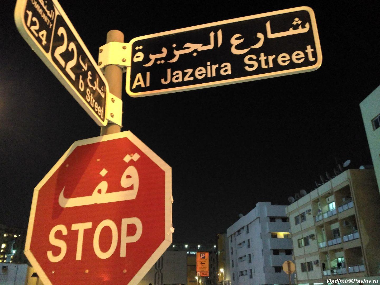 Ulitsa Al Dzhazira v Dubae - Ищем попутчиков в путешествие по Объединенным Арабским Эмиратам