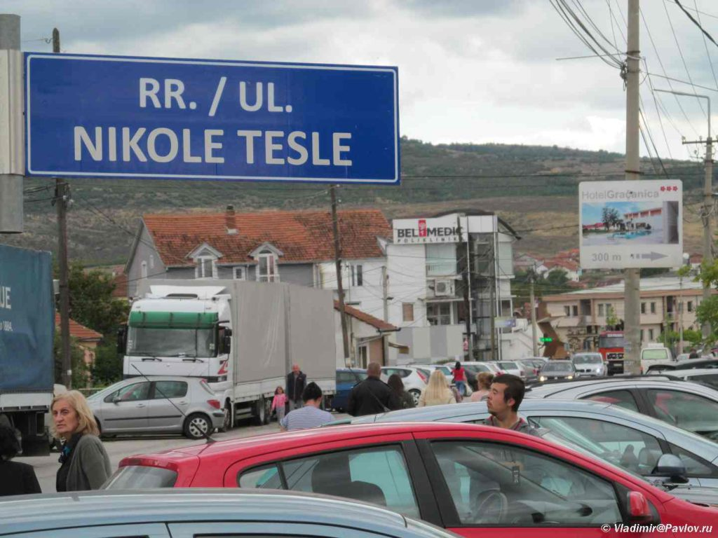 Ulitsa Nikola Tesla v Grachanitse. Kosovo. Kosovo 1024x768 - Грачаница. Сербская община. Косово