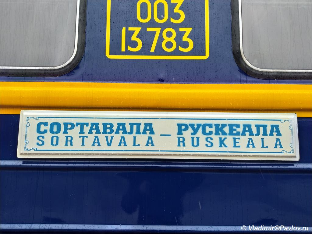 Vagon Ruskealskij Ekspress. Stantsiya Gornyj park Ruskeala. Kareliya - Ретропоезд Рускеала - Сортавала «Рускеальский экспресс» и Туристический поезд.