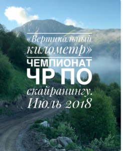 Vertikalnyj kilometr chempionat CHechenskoj Respubliki po skajranningu 245x300 - Как я стал Скайраннером. Предисловие.