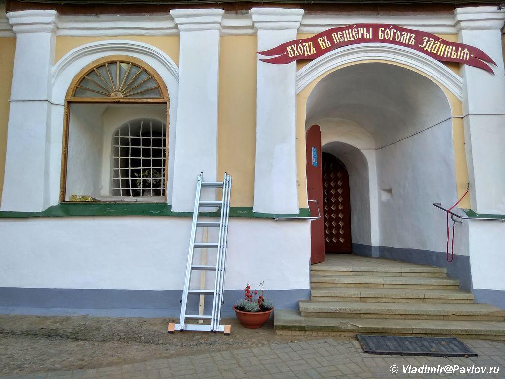 Vhod v Peshhery Bogom zdannye - Пещеры Богом зданные, Печерский монастырь