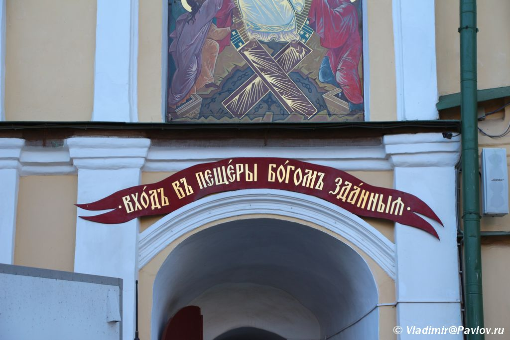 Vhod v peshhery Bogom zdannym - Пещеры Богом зданные, Печерский монастырь