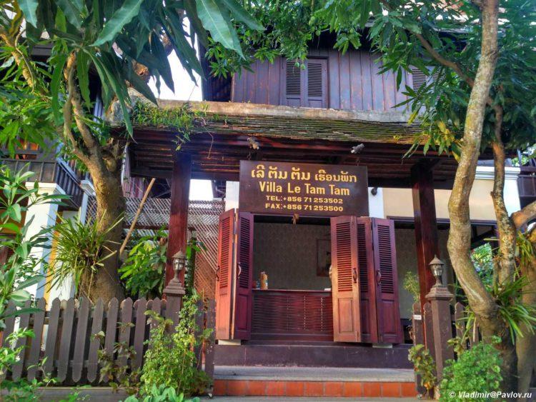 Villa Tam Tam. Otel v Laose. ZHile v Luang Prabange. Laos. Luang Prabangh 750x563 - Жилье в Луанг Прабанге. Отели с бассейном. Наша вилла.
