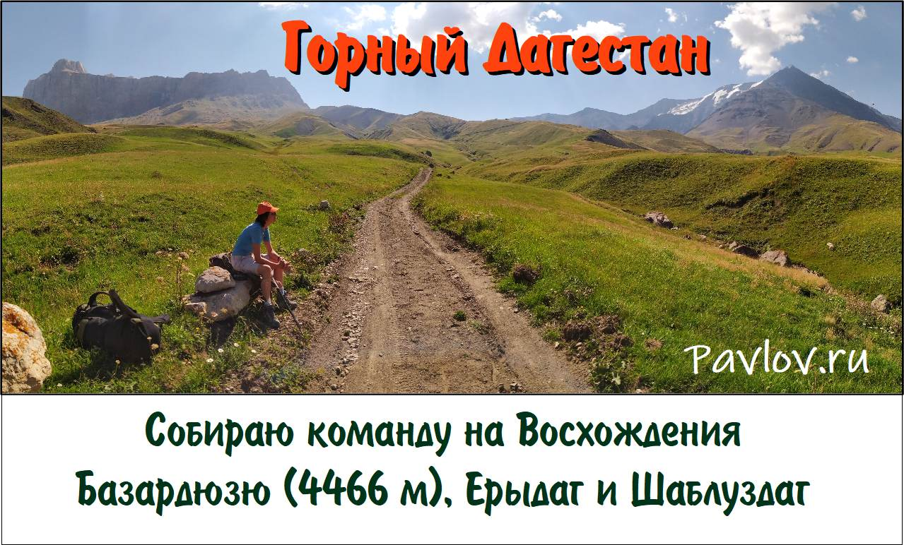 Voshozhdenie na Bazardyuzyu Erydag SHabluzdag. Ne tur. www.Pavlov.ru  - Горный тур по Дагестану. Восхождение на Базардюзю (4466 м), Ерыдаг (3925 м), Шаблуздаг (4142 м)