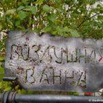 Vozdushnye vanny. Ekspozitsiya muzeya 150x150 - Поганкины палаты. Псковский музей-заповедник.