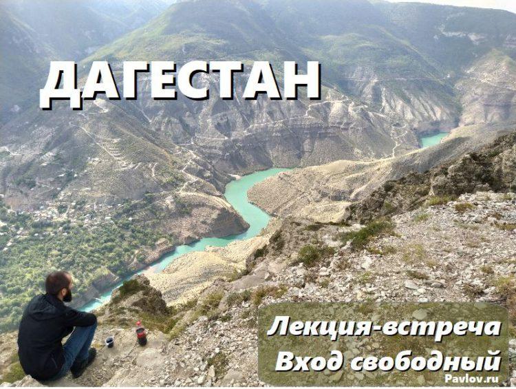 Vstrecha puteshestvennikov. Lektsiya Dagestan 750x565 - Дагестан, я еще вернусь! Встреча-лекция