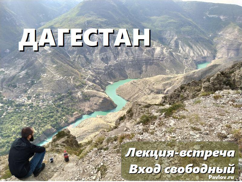 Vstrecha puteshestvennikov. Lektsiya Dagestan - Дагестан, я еще вернусь! Встреча-лекция