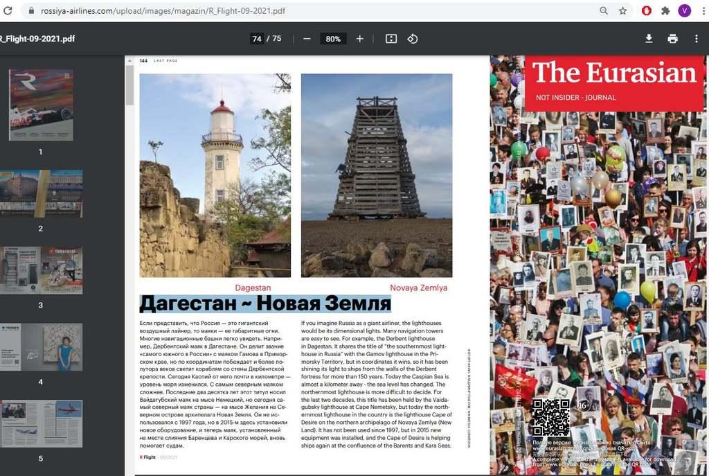 Vyshlo moe foto v bortovom zhurnale Aviakompanii Rossiya - Очередное фото в бортовом журнале. Авиакомпания Россия, сентябрь 2021