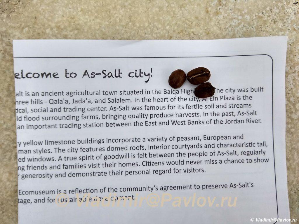 "Vzyav tri kofejnyh zerna u prodavtsa kofe ya otpravilsya na osmotr dostoprimechatelnostej Es Salta 1024x768 - ""Путь наследия"" (Salt Heritage Trail) или ""Тропой Гармонии"" (As Salt Harmony Trail)"