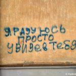 YA raduyus prosto uvidev tebya 150x150 - Туман, кафе в Пскове, цены
