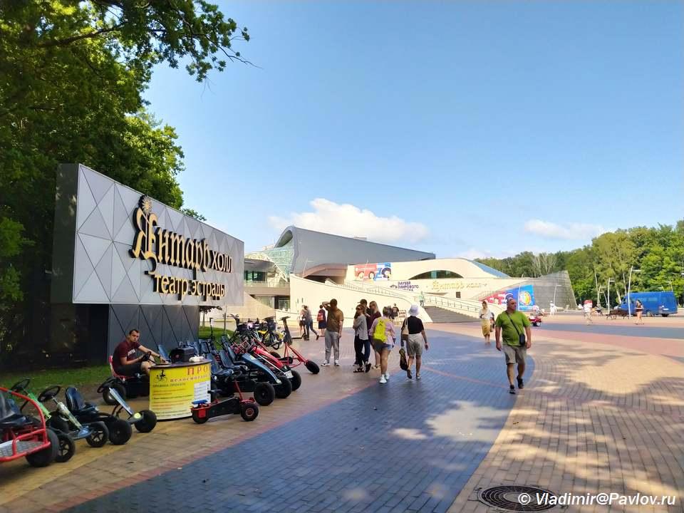 YAntar holl teatr estrady v Svetlogorske Kaliningradskoj oblasti - Светлогорск и его достопримечательности
