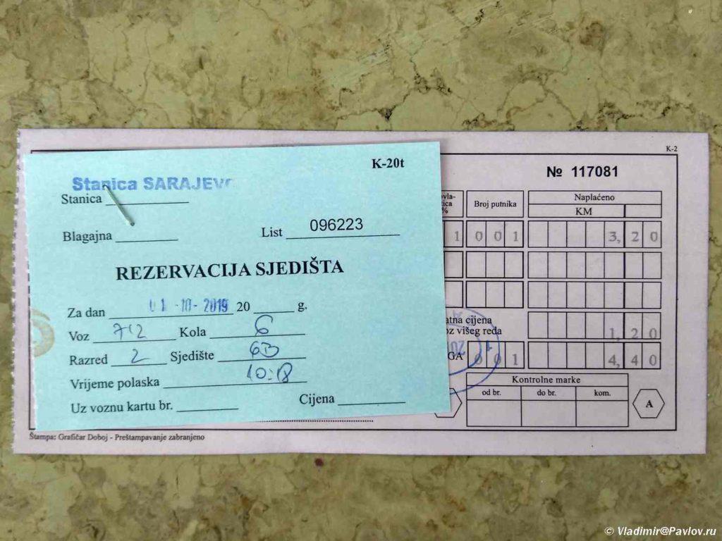 ZHeleznodorozhnyj bilet Bosnijskih zheleznyh dorog. Saraevo. Bosniya i Gertsegovina Sarajevo 1024x768 - Достопримечательность Боснии: Боснийские пирамиды в Високо (Bosanske piramide, Visoko)