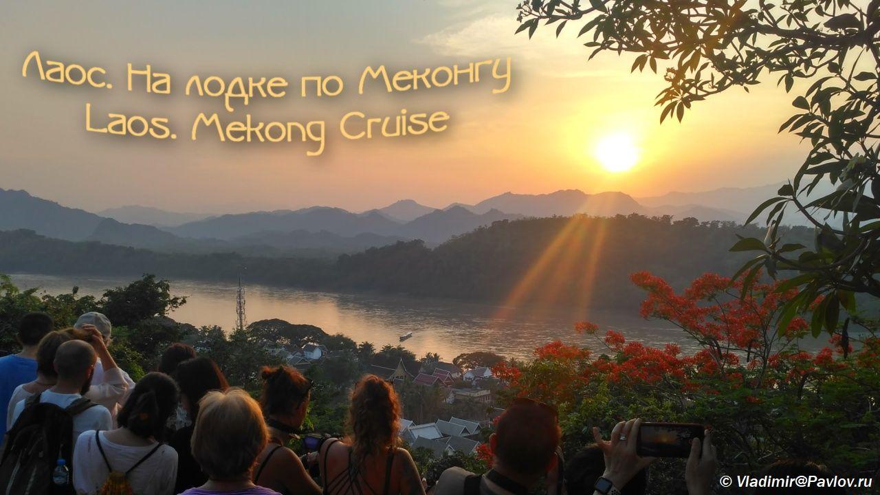 ZastavkaVYUtub 3vp - Лаос. На лодке по Меконгу. Видео. Laos. Mekong river cruise