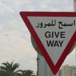 Znak Ustupi dorogu. Mechet Al Fatih v Maname. Al Fatih Mosque Manama 150x150 - Прогулка по столице Бахрейна, Манаме